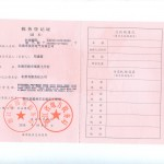 Meba-Tax-Registration-Certificate